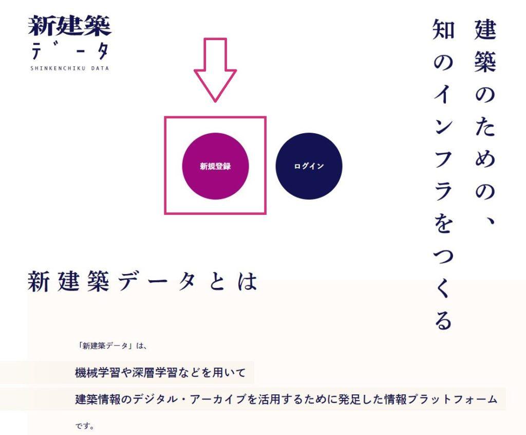 登録手順2の画像