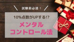 【試験前必読】知ってるだけで点数10%UP!?当日のメンタルコントロール法