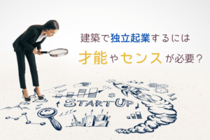 起業センスアイキャッチ
