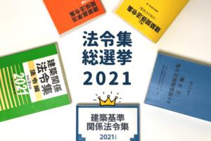 2021法令集比較アイキャッチ