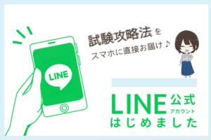 Notice-of-LINE
